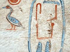 carouche Senebkay, Abydos, Egypte